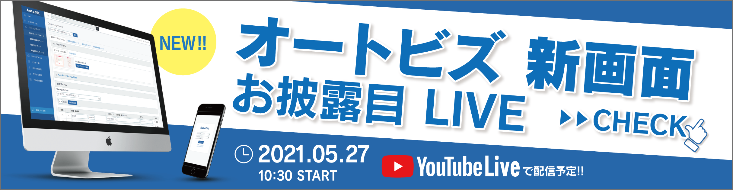 オートビズ新画面 お披露目LIVE